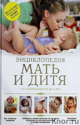 """Е. Дюкова """"Мать и дитя: от беременности до 3 лет"""""""
