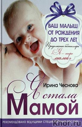 "Ирина Чеснова ""Я стала мамой!"""