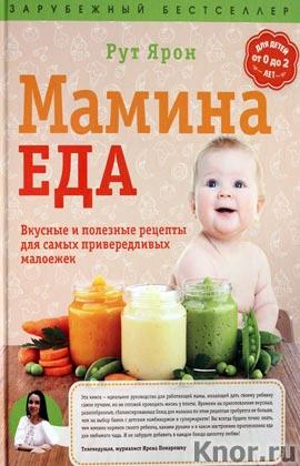 """Рут Ярон """"Мамина еда. Вкусные и полезные рецепты для самых привередливых малоежек"""" Серия """"Ребенок и уход за ним"""""""