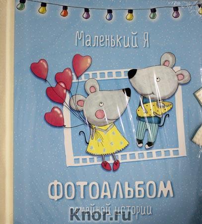 """Любовь Дрюма """"Маленький я. Фотоальбом семейной истории"""" Серия """"Подарочные издания. Ребенок"""""""