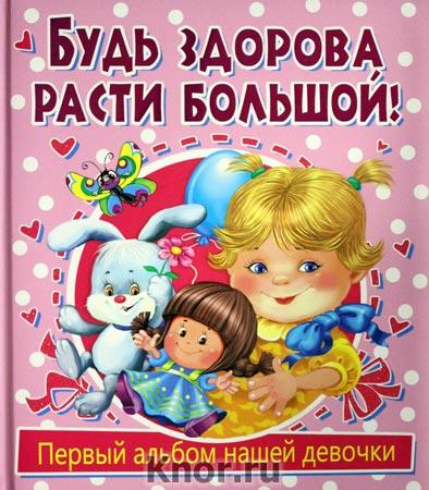 """Ю.В. Феданова """"Будь здорова, расти большой! Первый альбом нашей девочки"""""""