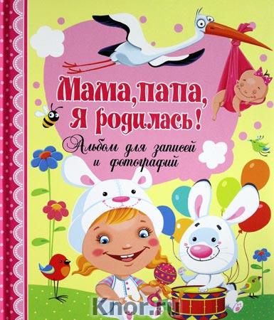 """Ю.В. Феданова """"Мама, папа, я родилась! Альбом для записей и фотографий"""""""