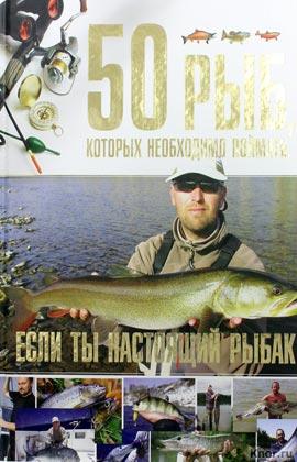 """Сергей Цеханский """"50 рыб, которых необходимо поймать, если ты настоящий рыбак"""""""