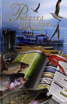 """А.Ф. Конев """"Рыбалка. Секреты, советы, наблюдения"""""""