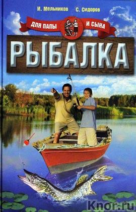 """И. Мельников, С. Сидоров """"Рыбалка. Для папы и сына"""" Серия """"Для папы и сына"""""""