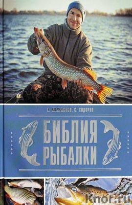 """И.В. Мельников """"Библия рыбалки"""""""