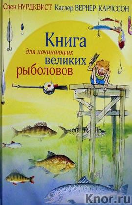 """Свен Нурдквист """"Книга для начинающих великих рыболовов"""""""