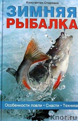 "Константин Сторожев ""Зимняя рыбалка. Особенности ловли. Снасти. Техника"""