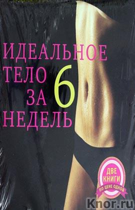 """Идеальное тело за шесть недель. Две книги по цене одной (комплект). Серия """"Фитнес-тренер"""""""