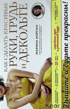 """Марина Корпан """"Как сделать красивые руки, грудь и декольте"""" Серия """"Стройное тело с Мариной Корпан"""""""