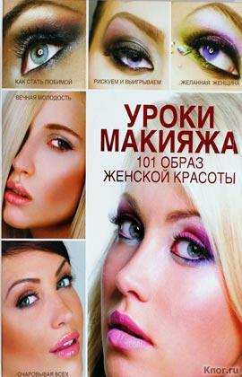 """Э.А. Пчелкина """"Уроки макияжа. 101 образ женской красоты"""""""