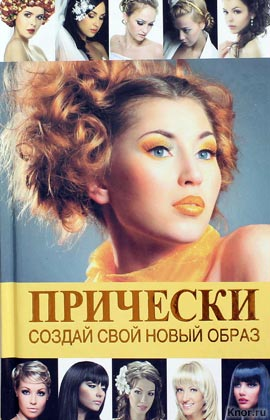 """Л.А. Кондратова """"Прически. Создай свой новый образ"""" Серия """"Карманная библиотека"""""""
