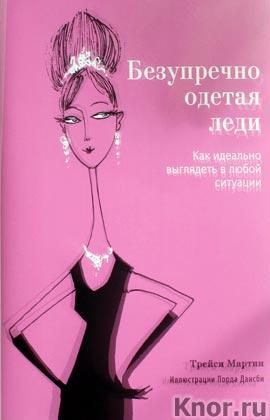 """Трейси Мартин """"Безупречно одетая леди. Как идеально выглядеть в любой ситуации"""" Серия """"Секреты модного стиля от успешных журналов"""""""