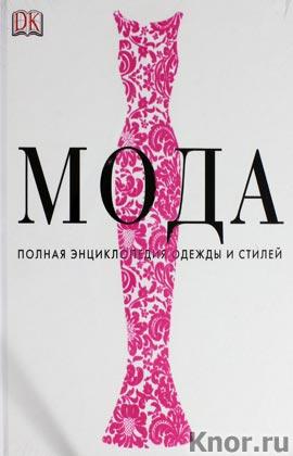 Мода. Полная энциклопедия одежды и стилей