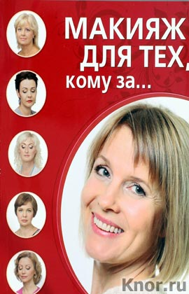 """Макияж для тех, кому за... Серия """"Азбука красоты"""""""