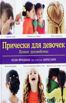 """Кози Фридман """"Прически для девочек. Полное руководство"""" Серия """"KRASOTA. Для девочек"""""""