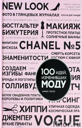 """Харриет Уорсли """"100 идей, изменивших моду"""" Серия """"Подарочные издания. Идеи, изменившие мир"""""""