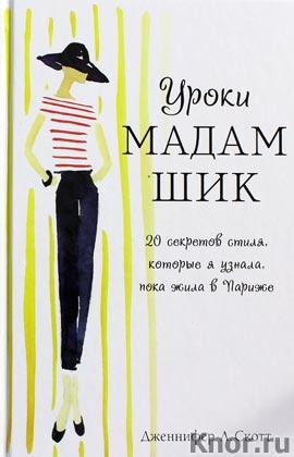 """Дженнифер Л. Скотт """"Уроки мадам Шик. 20 секретов стиля, которые я узнала, пока жила в Париже"""" Серия """"KRASOTA. Французский стиль"""""""