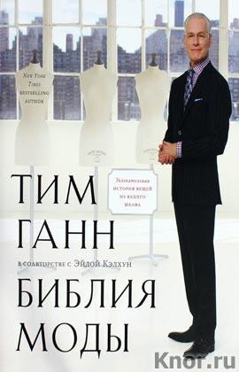 """Тим Ганн """"Библия моды. Век моды"""""""