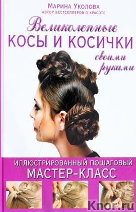 """Марина Уколова """"Великолепные косы и косички своими руками"""""""