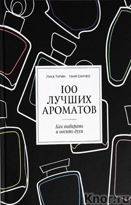 "Лука Турин, Таня Санчес ""100 лучших ароматов"""