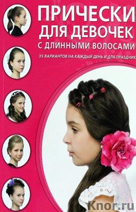 """Прически для девочек с длинными волосами. Серия """"Азбука красоты"""""""