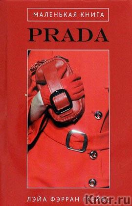 """Лэйла Фэрран Грейвс """"Маленькая книга Prada"""" Серия """"KRASOTA. История моды"""""""