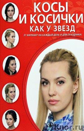 """Косы и косички как у звезд. Серия """"Азбука красоты"""""""