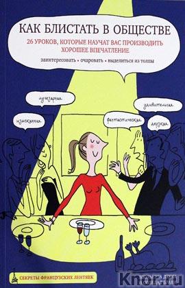 """Жюльетта Дюма, Соледад Брави """"Как блистать в обществе. 26 уроков, которые научат вас производить хорошее впечатление"""" Серия """"Секреты французских лентяек"""""""