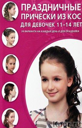 """Праздничные прически из кос для девочек 11-14 лет. Серия """"Азбука красоты"""""""