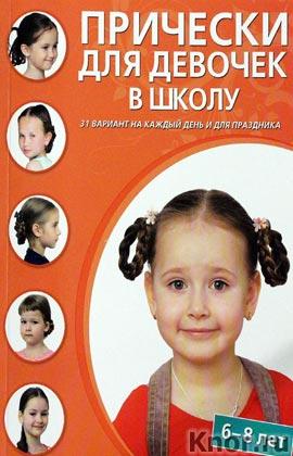 """Прически для девочек в школу (6-8 лет). Серия """"Азбука красоты"""""""