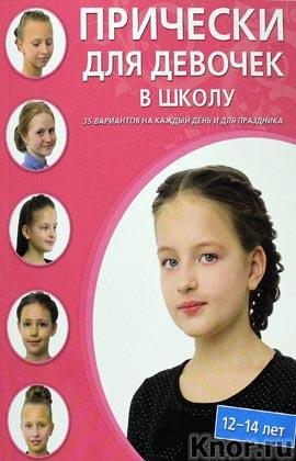 """Прически для девочек в школу (12-14 лет). Серия """"Азбука красоты"""""""