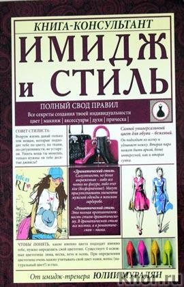 """Юлия Мурадян """"Имидж и стиль: полный свод правил"""" Серия """"Книга-консультант"""""""
