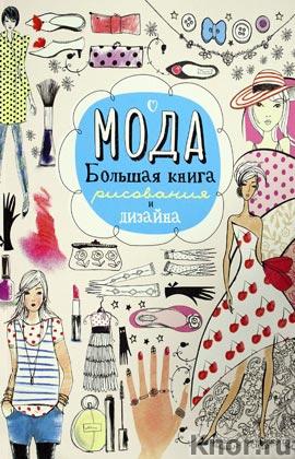 """Мода. Большая книга рисования и дизайна. Серия """"Модный дизайн: альбомы для творчества"""""""