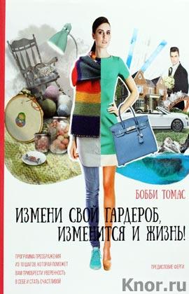 """Бобби Томас """"Измени свой гардероб, изменится и жизнь! Программа преображения из 10 шагов поможет вам приобрести уверенность в себе и стать счастливой"""" Серия """"KRASOTA. Идеальный гардероб"""""""