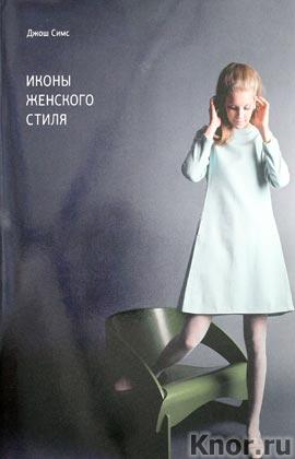 """Джош Симс """"Иконы женского стиля"""""""