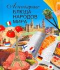 """Г.Г. Маринова """"Легендарные блюда народов мира"""""""