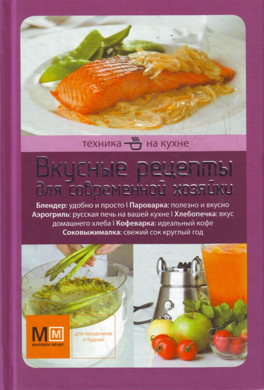 """Техника на кухне. Вкусные рецепты для современной хозяйки. Серия """"Миллион меню для праздников и будней"""""""