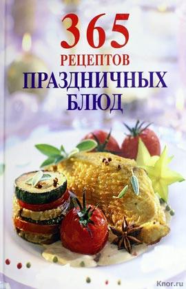 """365 рецептов праздничных блюд. Серия """"365 вкусных рецептов"""""""