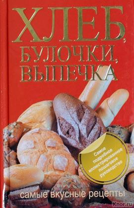 """Д.Д. Дарина """"Хлеб, булочки, выпечка. Самые вкусные рецепты"""" Серия """"Самое подробное иллюстрированное пошаговое руководство"""""""