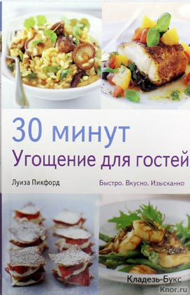 """Луиза Пикфорд """"30 минут: Угощение для гостей"""""""