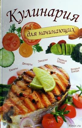 """Д.В. Нестерова """"Кулинария для начинающих"""""""