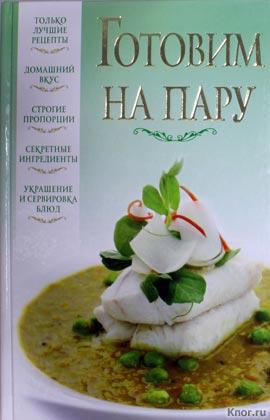 """Любовь Орлова """"Готовим на пару"""""""