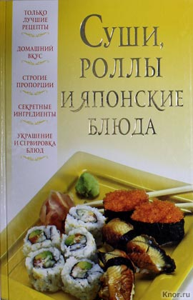 """В. Надеждина """"Суши, роллы и японские блюда"""""""