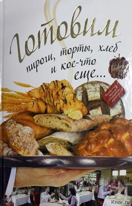 Готовим пироги, торты, хлеб и кое-что еще...