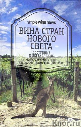 """Вина стран Нового Света. Серия """"Simple Wine News. Просто о лучших винах"""""""