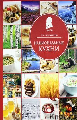 """Вильям Похлебкин """"Национальные кухни"""" Серия """"Кулинария"""""""