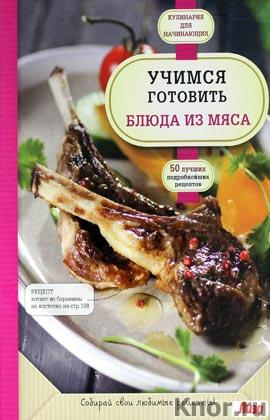 """Учимся готовить блюда из мяса. Серия """"Кулинария. Для начинающих"""""""