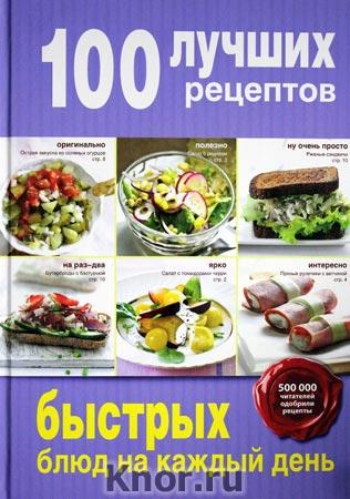 """100 лучших рецептов быстрых блюд на каждый день. Серия """"Кулинария. 100 лучших рецептов"""""""