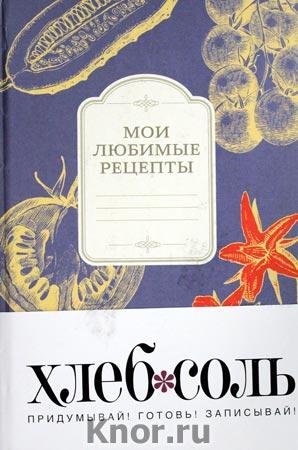 """Мои любимые рецепты. Книга для записи рецептов (овощи, сиреневый фон). Серия """"ХлебСоль"""". Книги для записи рецептов"""""""